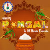 Happy Pongal to All Hindu Friends
